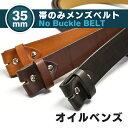 【送料無料】バックルなし 帯のみベルト 35mm幅オイルベンズ/ベルト メンズ/メンズ ベルト/本革 ベルト/栃木レザー ベ…