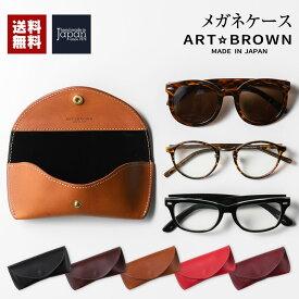 メガネケース 眼鏡ケース 革 名入れ ギフト プレゼント ネーム おしゃれ かわいい めがねけーす おすすめ 人気 ハード レザー 牛革 大人 可愛い