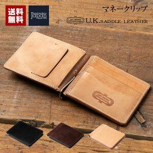 本革 マネークリップ レザー サドルレザー 財布 二つ折り メンズ カード入れ付き サイフカードケース 薄い スリム おすすめ ブラック ブラウン ヌメ