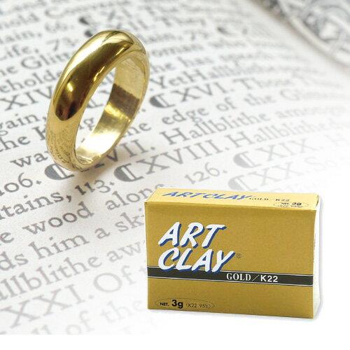 アートクレイゴールド K22(3g)【送料無料】 手づくりアクセサリー クレイ 指輪 自分だけの オリジナル 世界でひとつ ジュエリー 日常づかい