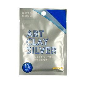 アートクレイシルバー10g 純銀粘土 銀粘土 手作り シルバー アクセサリー クレイ 指輪