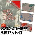 アートクレイシルバー20g【スポンジ研磨材3種セット付】