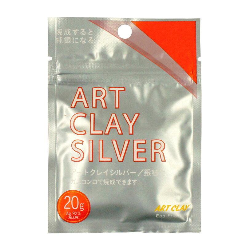 アートクレイシルバー20g 純銀粘土 銀粘土 手作り シルバー アクセサリー クレイ 指輪 シルバークラフト 銀細工 手づくりアクセサリー 自分だけの オリジナル 世界でひとつ ジュエリー 彫金 日常づかい
