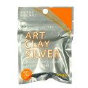 アートクレイシルバー50g 純銀粘土 銀粘土 手作り シルバー アクセサリー クレイ 指輪 シルバークラフト 銀細工 手づくりアクセサリー…