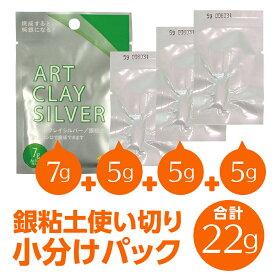 アートクレイシルバー22gパック ( 5g+5g+5g+7g)