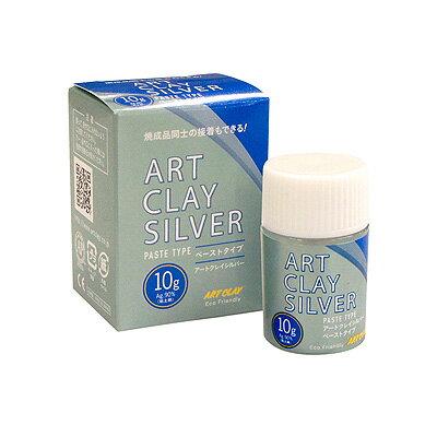 アートクレイシルバー ペーストタイプ10g 手作り シルバー アクセサリー クレイ 純銀粘土 銀粘土