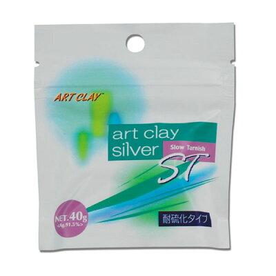 アートクレイシルバーST(耐硫化タイプ)40g