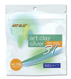 アートクレイシルバーST(耐硫化タイプ)10g 【純銀粘土・銀粘土・シルバークレイ】