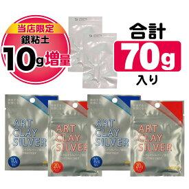 銀粘土 アートクレイシルバー70gパック(30g×2セット+10g増量)/ 手作り シルバー アクセサリー クレイ 純銀粘土