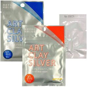 アートクレイシルバー35gパック(20g+10g+5g増量) 送料無料 純銀粘土 銀粘土 手作り シルバー アクセサリー クレイ 指輪 シルバークラフト 銀細工 手づくりアクセサリー オリジナル ジュエリ