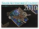 銀粘土でつくるシルバーアクセサリーコンテスト2010作品図録