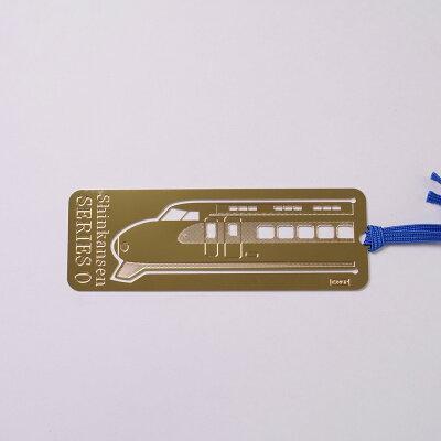 新幹線ブックマーク(新幹線0系)K24メッキしおり