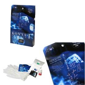 KONYA-I パック / SEIWA セイワ KONYA-Iパッケージ 本格藍染 紺屋藍 染色 染料 染める レザークラフト 着色剤 着色料 薬品 誠和 藍染め