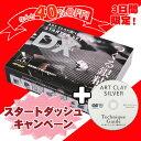 (DVDプレゼント付き)アートクレイシルバースターターセットDX【銀粘土 5g増量】純銀粘土 シルバー アクセサリー 手作り キット クレ…