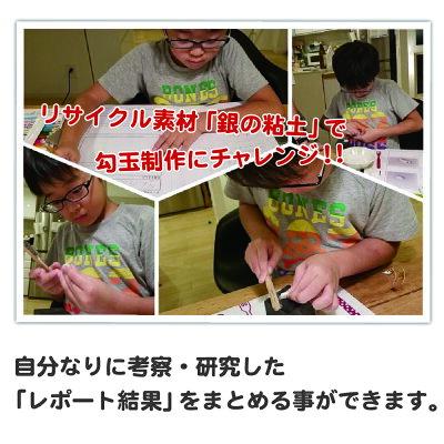 アートクレイシルバー銀の勾玉キット/純銀粘土シルバーアクセサリー手作りキットクレイギフトシルバークラフト銀細工手づくり小学生工作子供向け