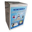 クリスタルレジン 1.5kgセット/日新レジン エポキシ樹脂 透明 エポキシ硬化物 エポキシレジン キャッシュレス 5%還元
