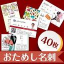 名刺 お試し 印刷 作成【片面】【40枚】全テンプレートデザイン対応 otameshi DM便送料無料(宅配便は有料です)
