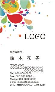 【送料無料】カラーデザイン名刺 ショップカード 印刷 作成【100枚】ロゴ入れ可 おしゃれ ポップ カラフル abstract001