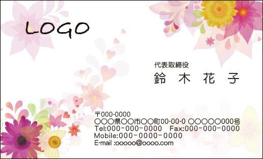 カラーデザイン名刺 ショップカード 印刷 作成【100枚】オリジナルロゴ入れ可 花 フラワー かわいい flower001