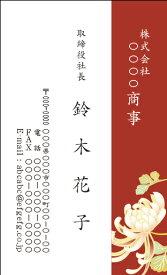 カラーデザイン名刺 ショップカード 印刷 作成【100枚】シンプル 縦書き 和風 japan004