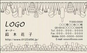 【送料無料】カラーデザイン名刺 ショップカード 印刷 作成【100枚】ロゴ入れ可 飲食店 レストラン カフェ restaurant007