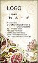 カラーデザイン名刺 ショップカード 印刷 作成【100枚】オリジナルロゴ入れ可 ペイズリー 花 エレガント elegant006
