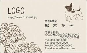 【送料無料】カラーデザイン名刺 ショップカード 印刷 作成【100枚】ロゴ入れ可 花 庭 犬 garden002