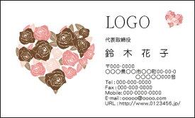 カラーデザイン名刺 ショップカード 印刷 作成【100枚】オリジナルロゴ入れ可 ハート フラワー 花 heart001