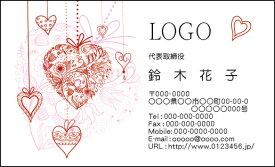 カラーデザイン名刺 ショップカード 印刷 作成【100枚】オリジナルロゴ入れ可 ハート 飾り オーナメント heart002
