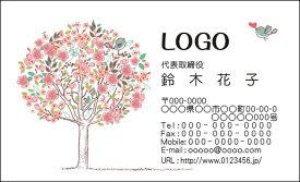 カラーデザイン名刺 ショップカード 印刷 作成【100枚】オリジナルロゴ入れ可 自然 木 花 鳥 ナチュラル season012