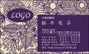 カラーデザイン名刺 ショップカード 印刷 作成【100枚】オリジナルロゴ入れ可 ペイズリー エレガント パープル paisley004