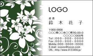 【送料無料】カラーデザイン名刺 印刷 作成【100枚】ロゴ入れ可 花 シック 白 flower019