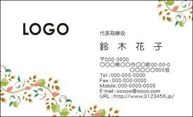 カラーデザイン名刺 ショップカード 印刷 作成【100枚】オリジナルロゴ入れ可 植物 自然 Pretty005