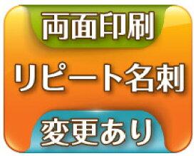 【送料無料】文字・写真変更有り用リピート名刺 裏面あり【両面100枚】