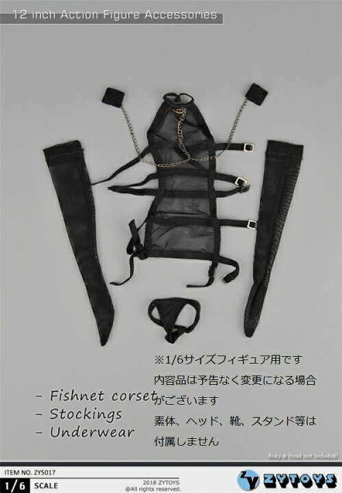 ZY-TOYS 1/6フィギュア用衣装 セクシーメッシュランジェリーセット ZY-5017