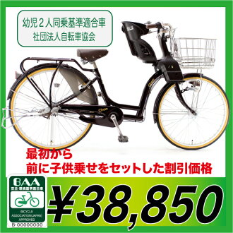 The set price that added a car seat to in front of BAA SOGO ciao 24-26 (with three steps of shifting LED Autolites)