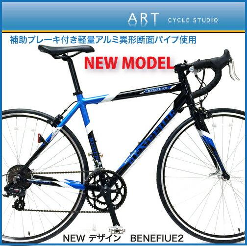 NEW デザイン【軽量アルミロードバイク】重量11.0kg 補助ブレーキ付きエントリーモデル アルミロード BENEFIUE2【90%カンタン組立】
