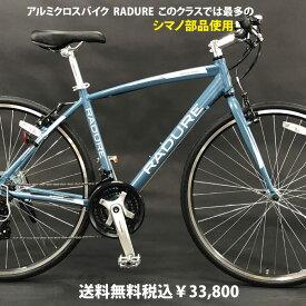【送料無料】ラドュール21段変速700Cアルミクロクロスバイク【カンタン組立】離島及び北海道は別途送料が必要です。