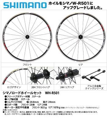 """ロードバイク2014年モデルシマノ""""CLARIS""""最速採用【クロモリロード】S660【カンタン組み立て】"""