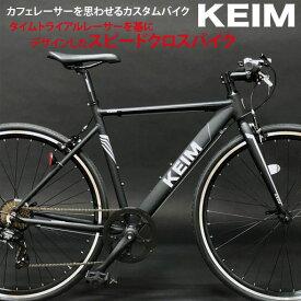 【送料無料】スピードスタイル アルミクロクロスバイク KEIM  【重量10.8kg】【カンタン組立】離島及び北海道は別途送料が必要です。new color3色で新発売