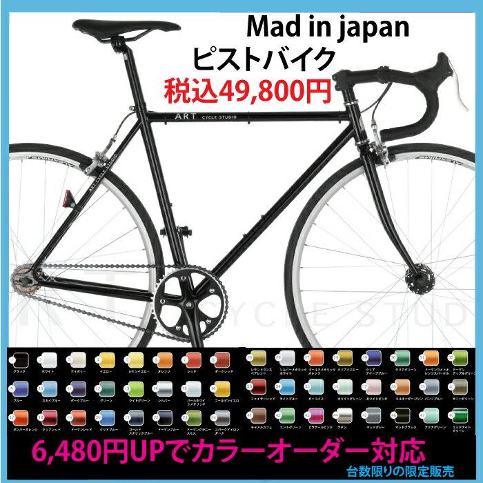 【手組み立てMade in japan】ピストバイク  シングルスピード クロモリピストバイクPS100SE-1【カラーオーダーが選べます】【カンタン組み立て】