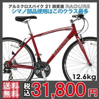 ラドュール 21-speed 700 C アルミクロ cross bike