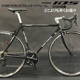 """""""R7000シマノ NEW105""""どこよりも早くフル採用Made in japan ロードバイク 11Speed ART PRO2 クロモリロード S1500 PRO2 独自のダブルバテッドパイプ使用で軽量化【カンタン組み立て】【シートポストは黒となります】"""