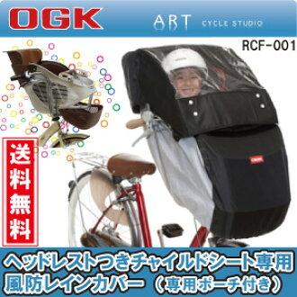 头枕婴儿前座挡风玻璃防雨罩 RCF-001