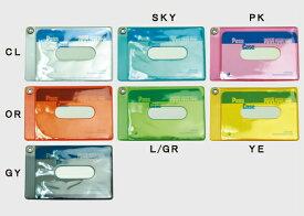ラジュリ パスケース(定期入れ)[m]透明 クリア カラー エンビ PVC素材おすすめ かわいい デザイン おしゃれ 可愛い おもしろ 雑貨メーカー 直営店舗 アーティミス