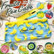 フルーツペンケース[m]おすすめかわいいデザインおしゃれ大人女子可愛いプレゼント高校生透明レモントロピカル雑貨メーカー直営店舗アーティミス