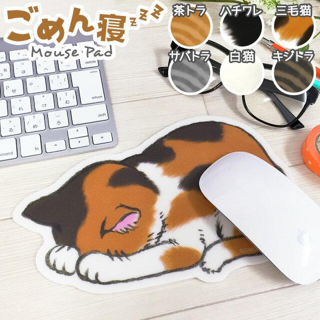 ごめん寝 マウスパッド [m]猫 雑貨/おしゃれ かわいい/猫好き/おすすめ/おもしろ/イラスト/グッズ/ねこ/すまん寝/ゆるして寝/ポーズ/プレゼント/雑貨メーカー 直営店舗/
