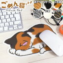 ごめん寝 マウスパッド [m]ネコ/ねこ/猫 雑貨/おしゃれ かわいい/猫好き/おすすめ/おもしろ/イラスト/グッズ/すまん寝/ゆるして寝/ポー…