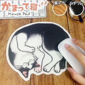 かまって寝 マウスパッド [m]猫 雑貨/おしゃれ かわいい/猫好き/おすすめ/おもしろ/イラスト/グッズ/ねこ/ごめん寝/ポーズ/プレゼント/雑貨メーカー 直営店舗/