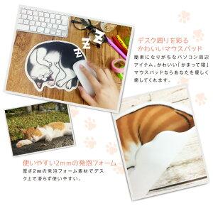 かまって寝マウスパッド[m]猫雑貨/おしゃれ/猫好き/おすすめ/おもしろ/イラスト/グッズ/ねこ/ごめん寝/かわいい/ポーズ/プレゼント/雑貨メーカー直営店舗/